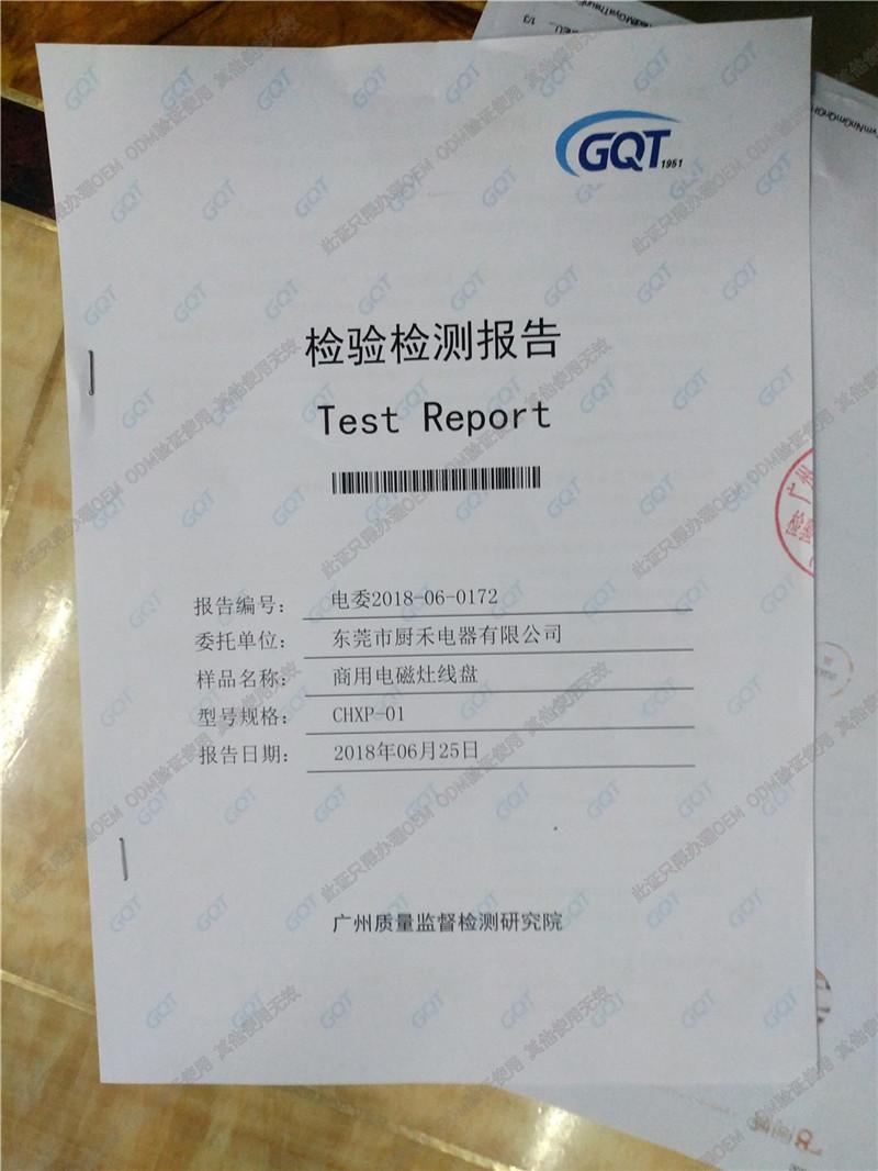线盘寿命检测报告