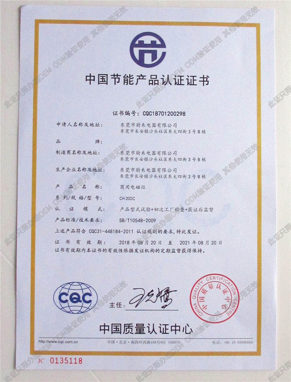 <b>中国节能产品认证试验报告</b>