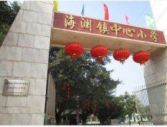 广西崇左市宁明县海渊镇中心小学