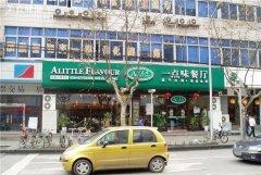 四川一点味连锁餐厅