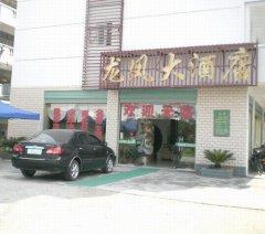 赣州龙凤大酒店