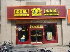 扬州宝宝熊饮食连锁管理有限公司