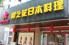 西宁市城西区樱之花日本料理