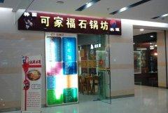 南京石锅坊连锁餐饮