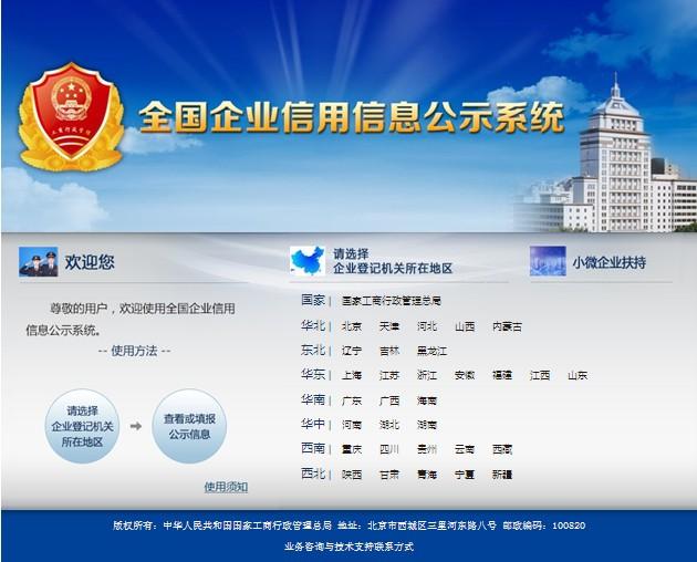东方心经b 2018全年:商用电磁炉(营业执照)打假防骗之资质篇